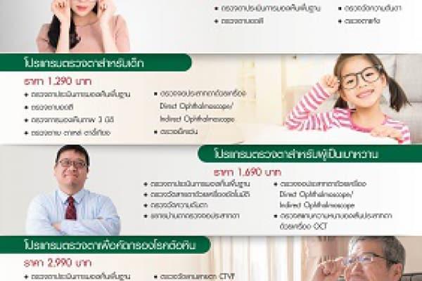 โปรแกรมตรวจสุขภาพตาโดยจักษุแพทย์ผู้ชำนาญการ