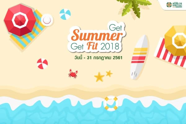 Get Summer Get Fit 2018 at Samitivej Chinatown