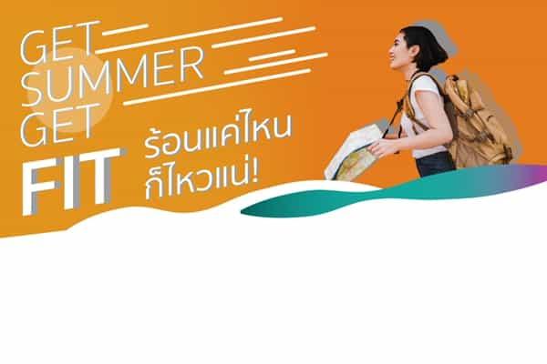 Get Summer Get Fit 2019
