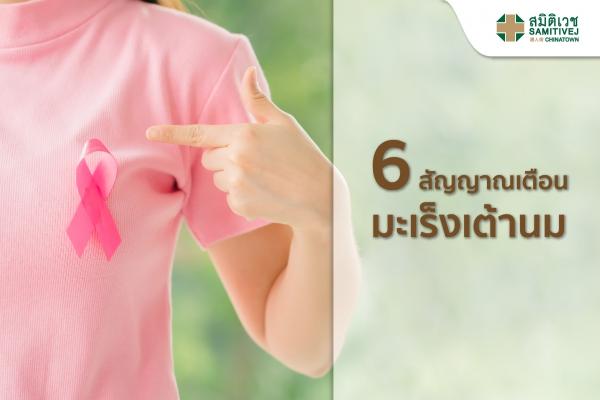 6 สัญญาณเตือนมะเร็งเต้านม