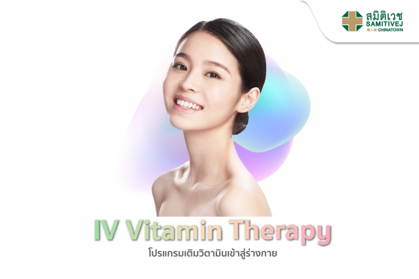 การให้วิตามินและสารอาหารทางเส้นเลือด (IV Vitamin…