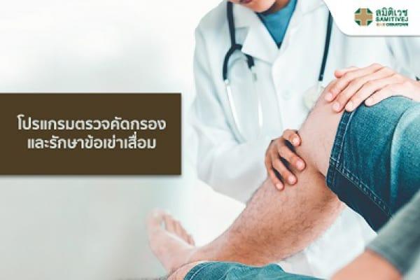 โปรแกรมผ่าตัดเปลี่ยนข้อเข่า 1 ข้าง พร้อมกายภาพหลังผ่าเข่า โดยนักกายภาพบำบัด