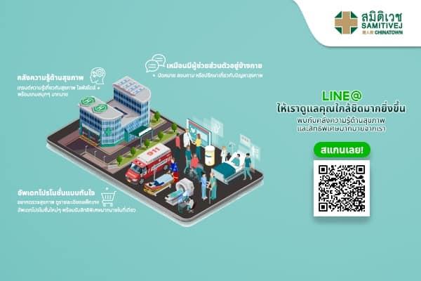 LINE@ โรงพยาบาลสมิติเวชไชน่าทาวน์
