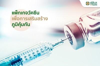 แพ็กเกจวัคซีนเพื่อการเสริมสร้างภูมิคุ้มกัน