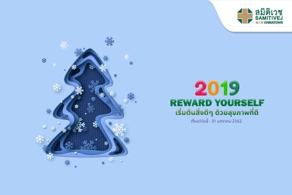 แพ็กเกจตรวจสุขภาพ Reward Yourself 2018