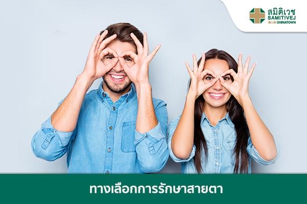 ทางเลือกการรักษาสายตา