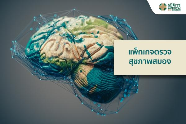 แพ็กเกจตรวจสุขภาพสมอง