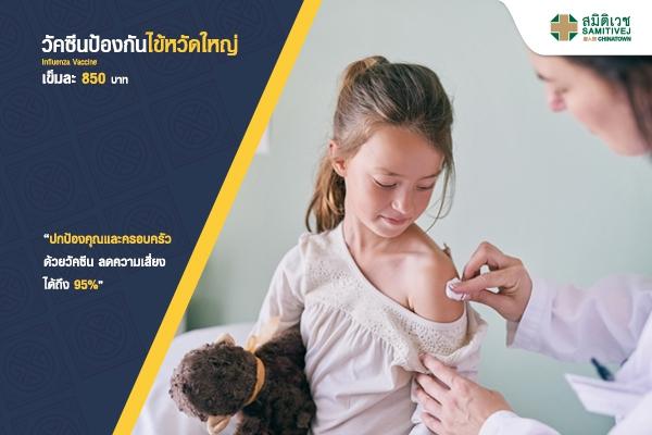 แพคเกจวัคซีนป้องกันโรคไข้หวัดใหญ่