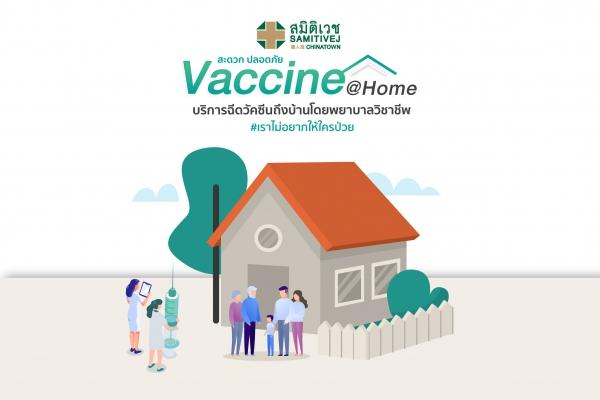 บริการฉีดวัคซีนไข้หวัดใหญ่ถึงบ้าน Vaccine at…
