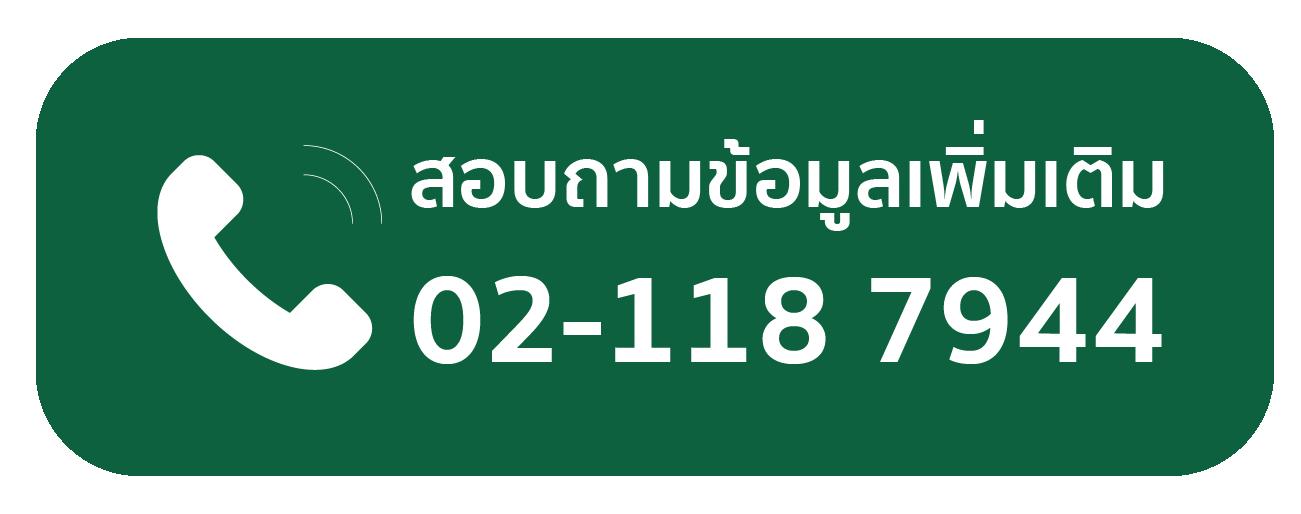 โทร:0-2118-7922